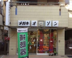ビフォー(眼鏡店)
