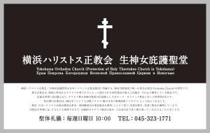 教会看板ラフ (2)