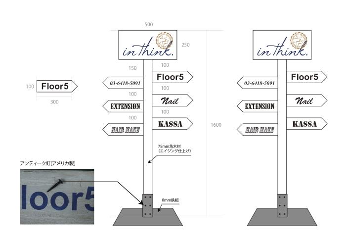 木材の看板 設計図