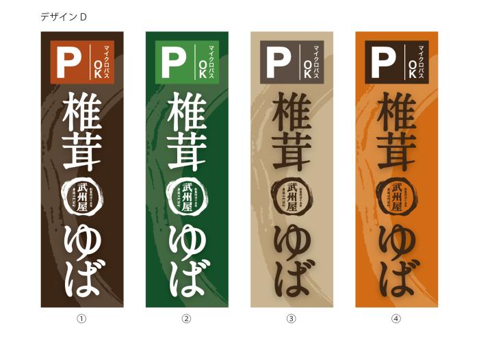 看板デザイン提案 (2)