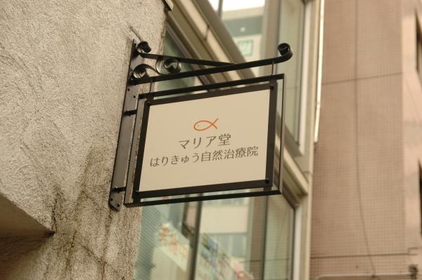 鍼灸院 はりきゅう 看板 おしゃれ (3)