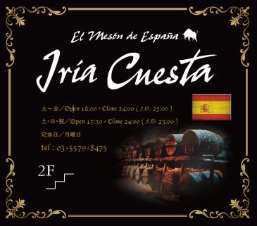 スペインレストラン看板デザイン