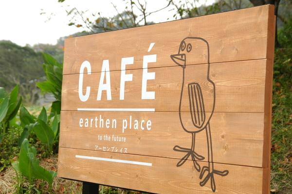 あじのある木製野立て看板【カフェ】