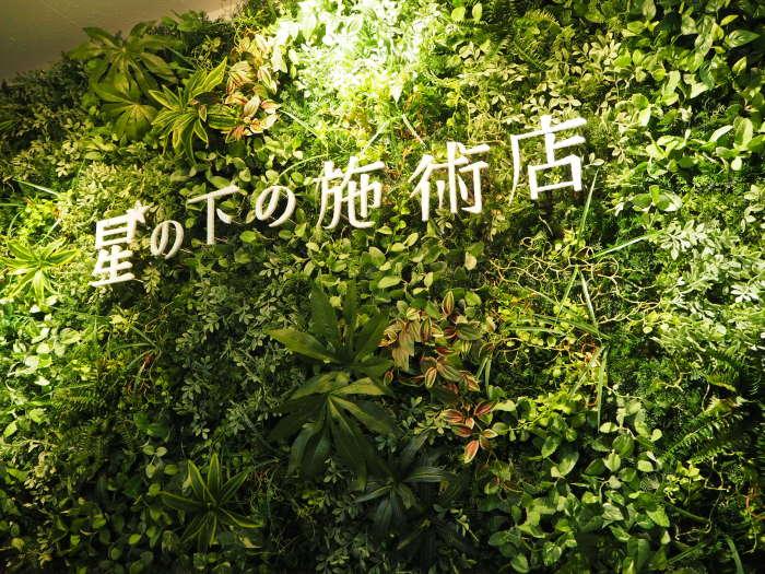 壁面の緑化 店舗デザイン