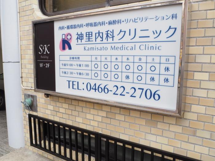 クリニック(病院)の看板制作事例