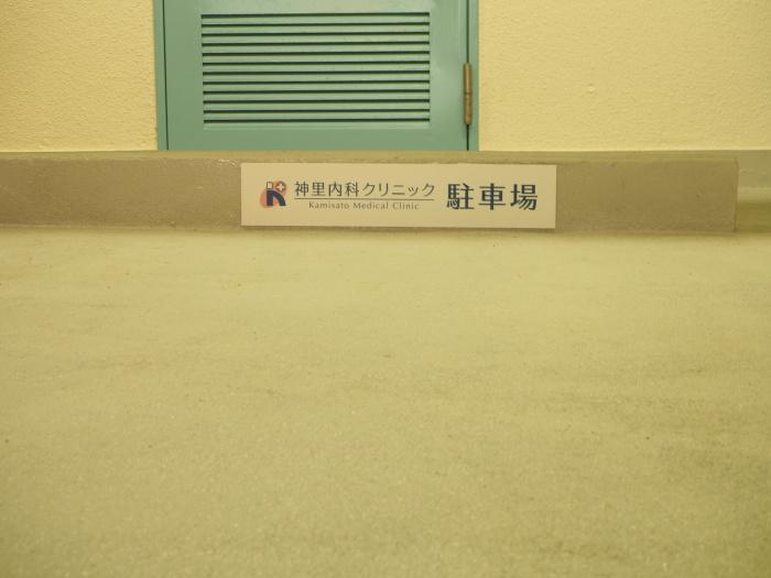 クリニック(病院)の看板制作事例-