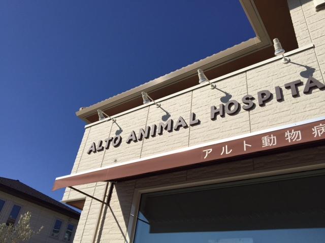動物病院(クリニック)の看板 (6)