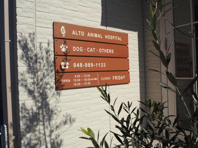 動物病院(クリニック)の看板(8)