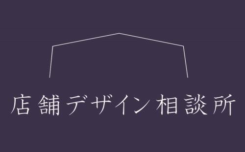 店舗デザイン相談所 ロゴ