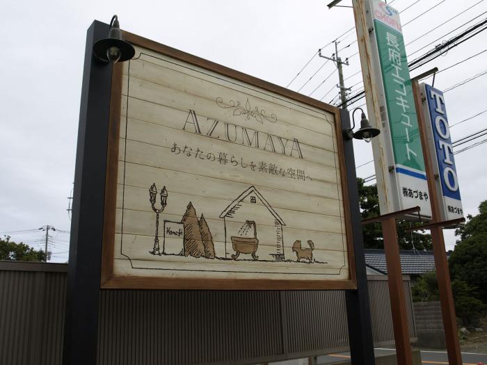 木製のあじのある看板