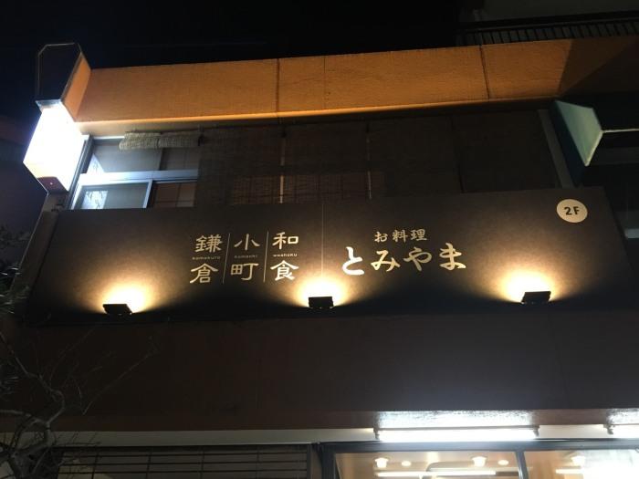 看板デザイン事例 飲食店 売上アップ (2)