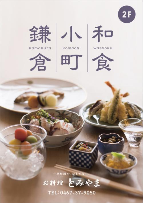 ポスターデザイン 和食店 売上アップ (2)