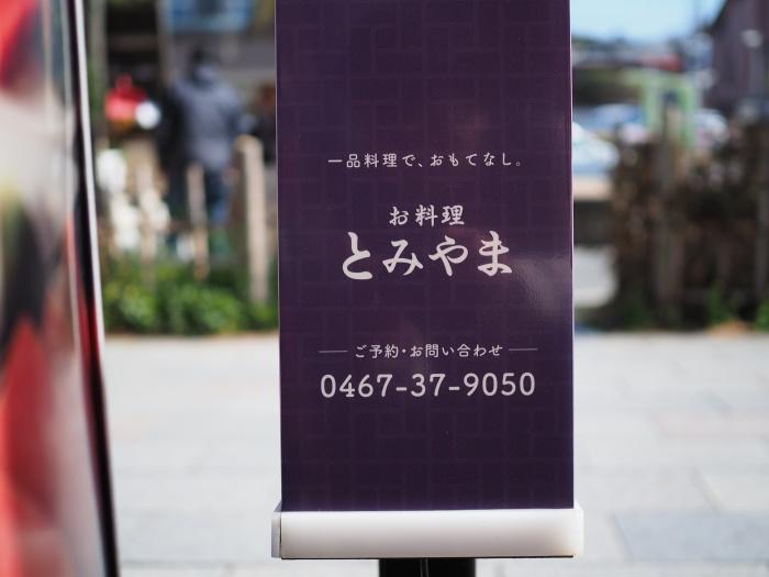 看板デザイン事例 飲食店