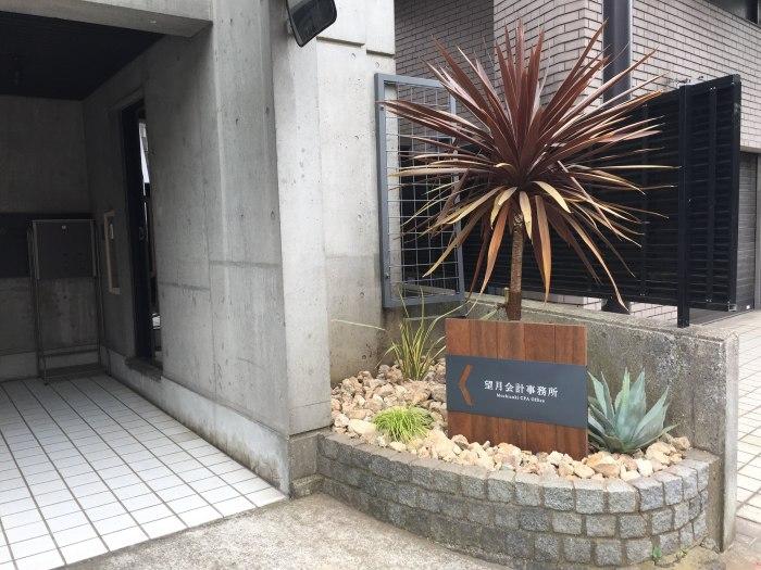 看板&庭 おしゃれな仕上がり (2)