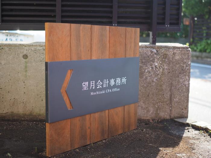 会計事務所 木製看板 イタウバ