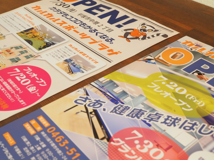 スポーツクラブ ブランディング 印刷物
