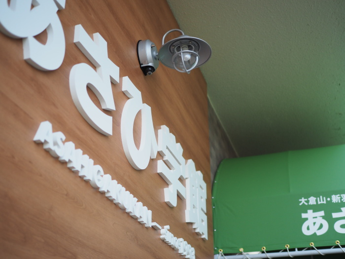 学習塾 看板デザインリニューアル 照明