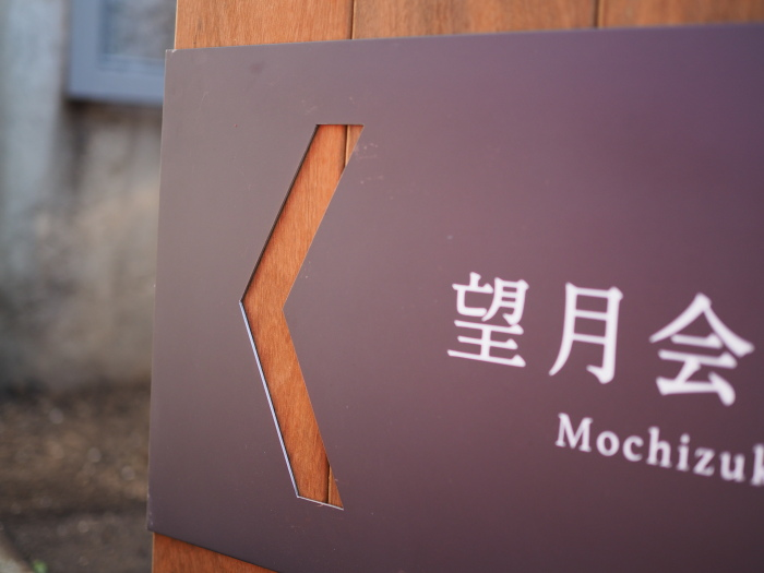 木製看板に黒皮鉄がマッチ