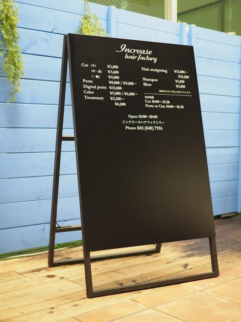 かっこいい 木製のA型看板