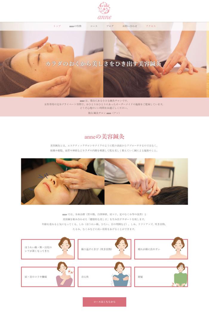 美容鍼灸 ホームページデザイン