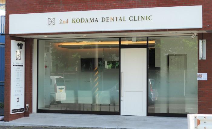 歯医者 看板 おしゃれ