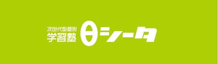 学習塾 ロゴデザイン