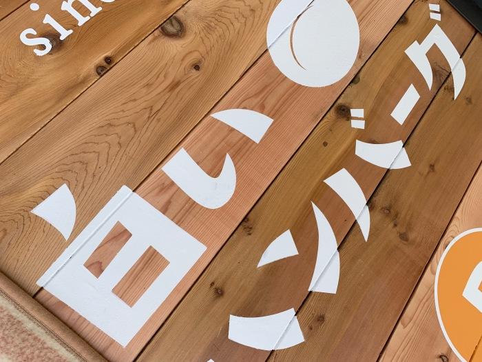 木製看板 おしゃれ