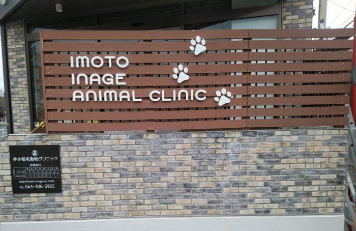 動物病院の看板デザン カルプ文字