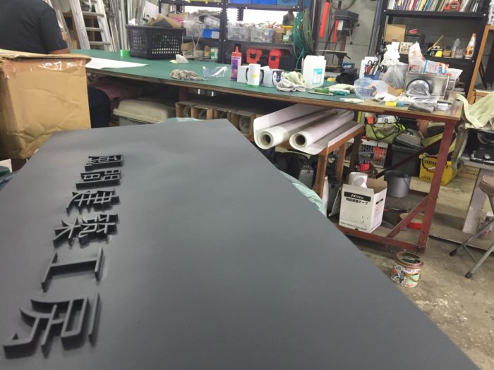 黒皮鉄塗装 看板