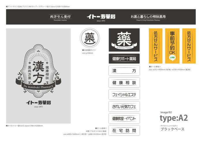 和モダン 薬局の看板、外装デザイン (1)