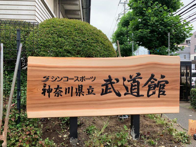和 看板 銘木の看板 (3)