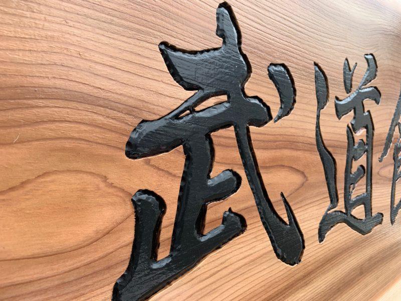 和 看板 銘木の看板 (4)