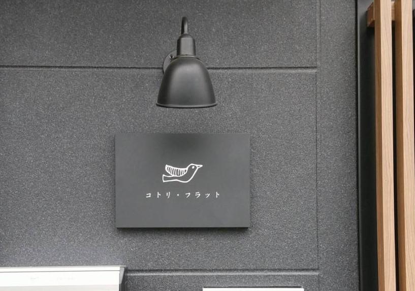 司法書士事務所のシンプルな看板デザイン (1)