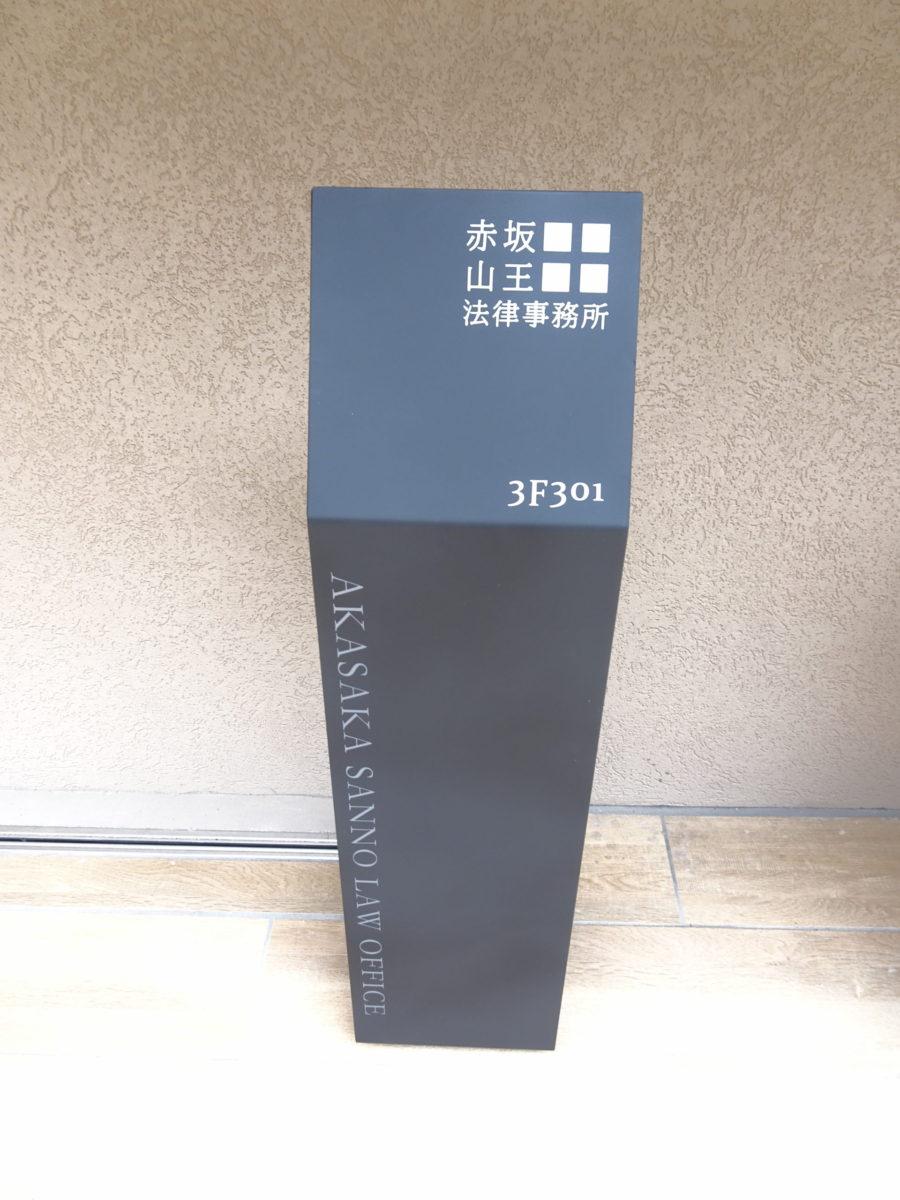 法律事務所の看板 黒皮鉄塗装自立看板 (1)