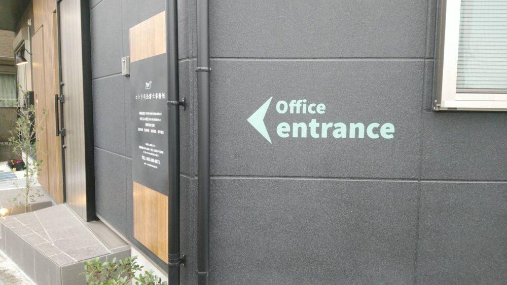司法書士事務所のシンプルな看板デザイン (4)