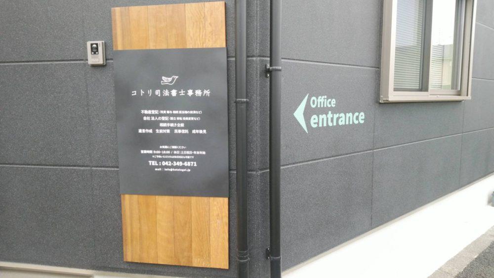 司法書士事務所のシンプルな看板デザイン (6)