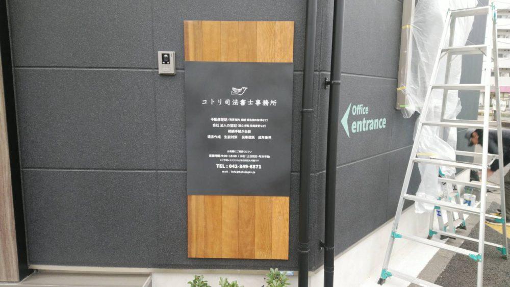おしゃれな木製看板