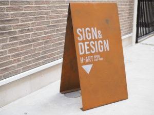 おしゃれな鉄さびA型スタンド看板|スチール製|屋外仕様