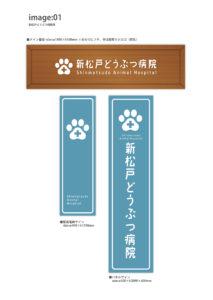 動物病院の看板デザインとロゴデザイン (1)