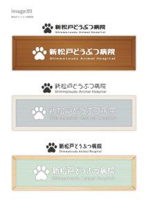 動物病院の看板デザインとロゴデザイン (2)