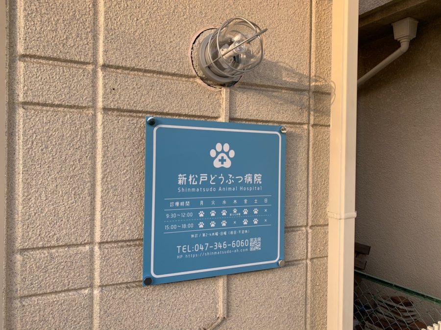 動物病院の看板 (4)
